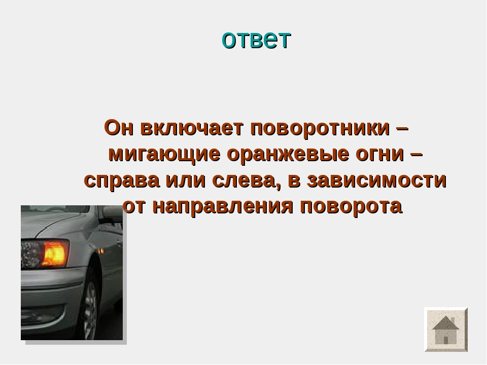 ответ Он включает поворотники – мигающие оранжевые огни – справа или слева, в...