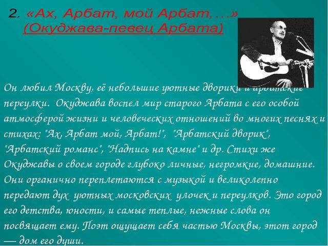 Он любил Москву, её небольшие уютные дворики и арбатские переулки. Окуджава в...