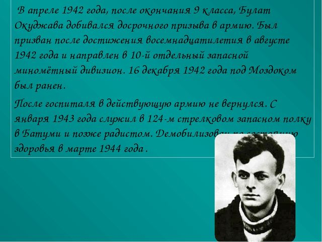 В апреле 1942 года, после окончания 9 класса, Булат Окуджава добивался досро...