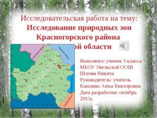 Исследовательская работа на тему: Исследование природных зон Красногорского р