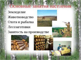 Основные занятия населения Земледелие Животноводство Охота и рыбалка Лесозаго