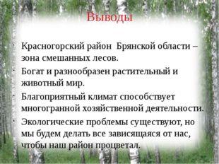 Выводы Красногорский район Брянской области – зона смешанных лесов. Богат и р
