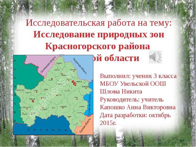 Исследовательская работа на тему: Исследование природных зон Красногорского р...
