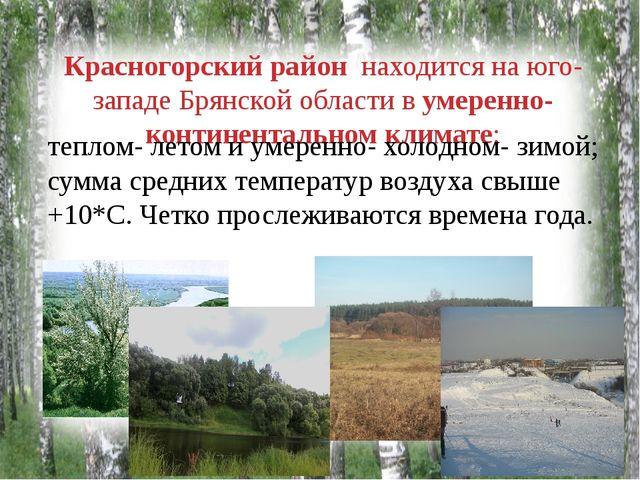 Красногорский район находится на юго- западе Брянской области в умеренно-конт...