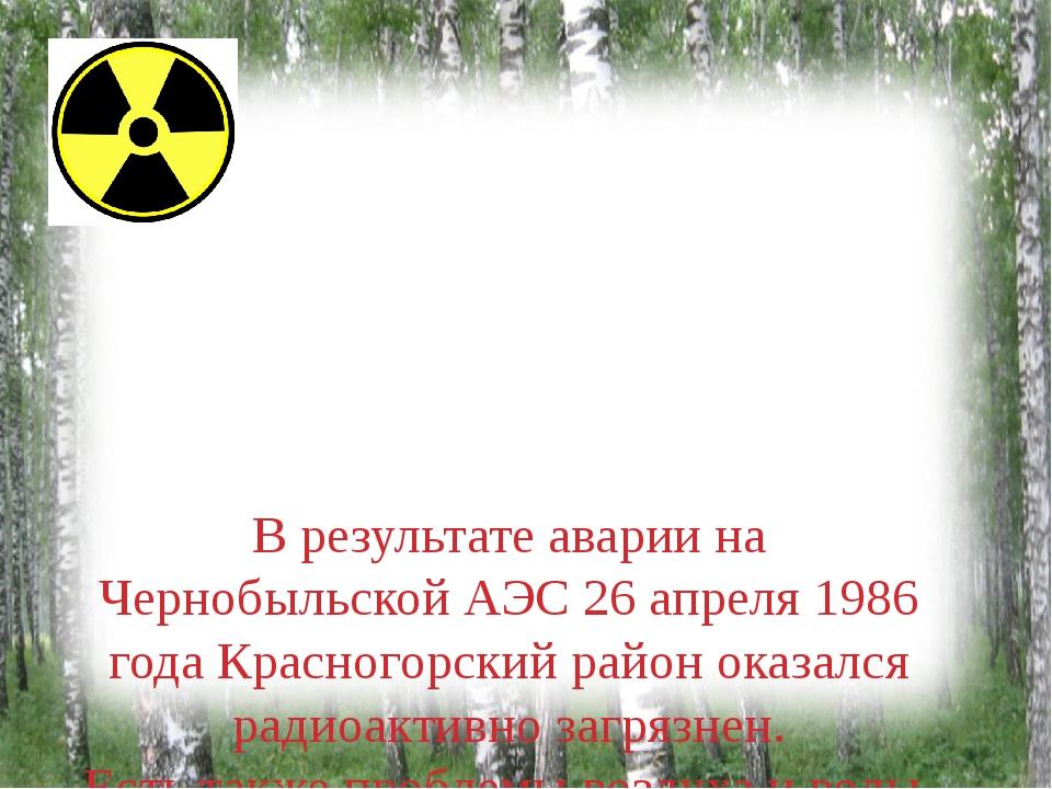 В результате аварии на Чернобыльской АЭС 26 апреля 1986 года Красногорский р...