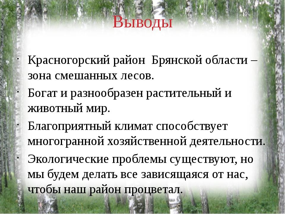 Выводы Красногорский район Брянской области – зона смешанных лесов. Богат и р...