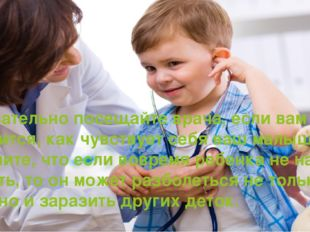 Обязательно посещайте врача, если вам не нравится, как чувствует себя ваш мал