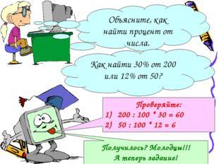 Объясните, как найти процент от числа. Как найти 30% от 200 или 12% от 50? Пр