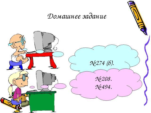 Домашнее задание № 274 (б). № 208. № 494.