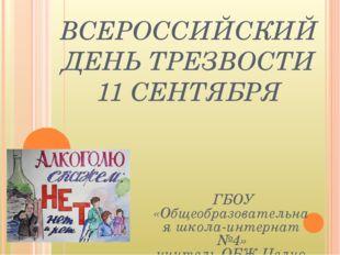ВСЕРОССИЙСКИЙ ДЕНЬ ТРЕЗВОСТИ 11 СЕНТЯБРЯ ГБОУ «Общеобразовательная школа-инте