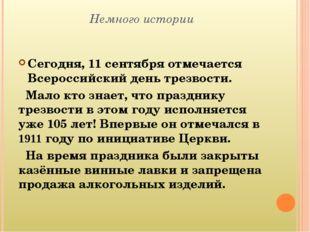 Немного истории Сегодня, 11 сентября отмечается Всероссийский день трезвости.