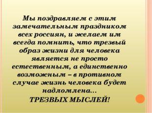 Мы поздравляем с этим замечательным праздником всех россиян, и желаем им всег