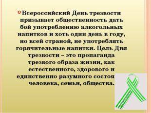 Всероссийский День трезвости призывает общественность дать бой употреблению а