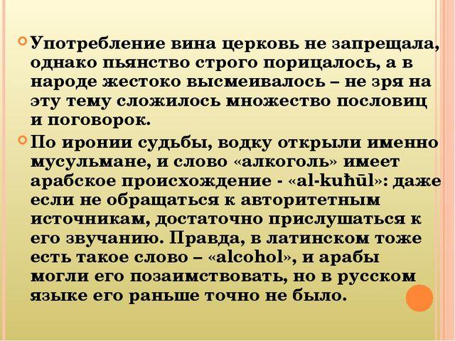 Употребление вина церковь не запрещала, однако пьянство строго порицалось, а...