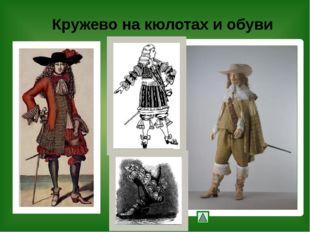 Кружево на кюлотах и обуви Носкова С.Ю. г. Новокуйбышевск