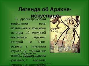 В древнегреческой мифологии есть печальная и красивая легенда об искусной мас