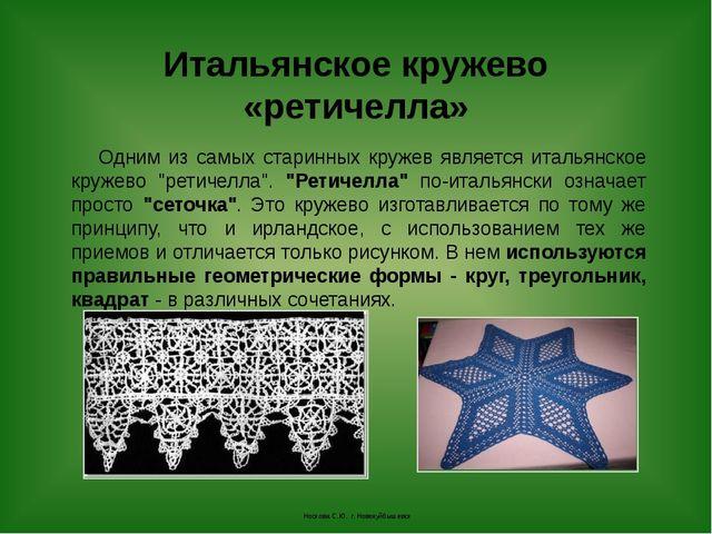 Игольное кружево сегодня Носкова С.Ю. г. Новокуйбышевск
