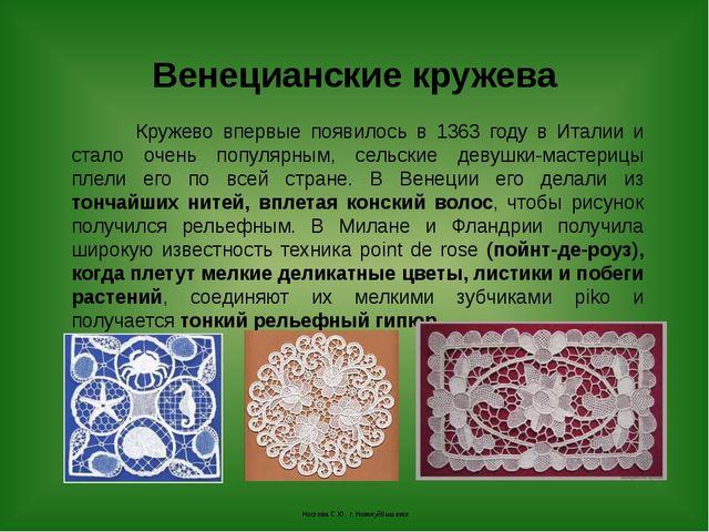 Игольное кружево сегодня СОДЕРЖАНИЕ Носкова С.Ю. г. Новокуйбышевск