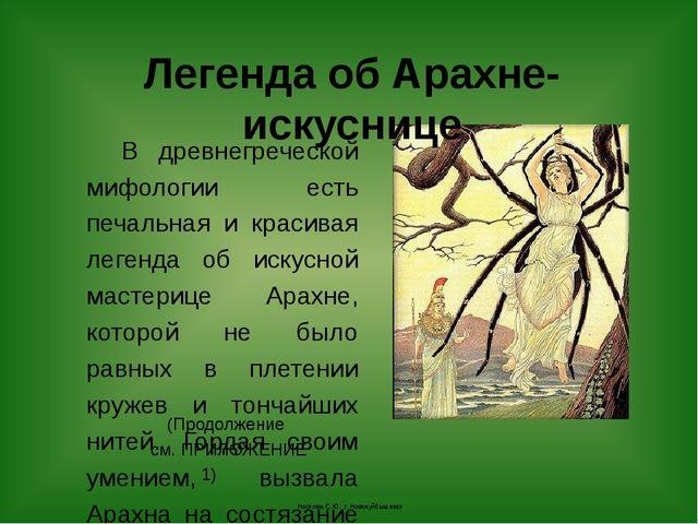 В древнегреческой мифологии есть печальная и красивая легенда об искусной мас...