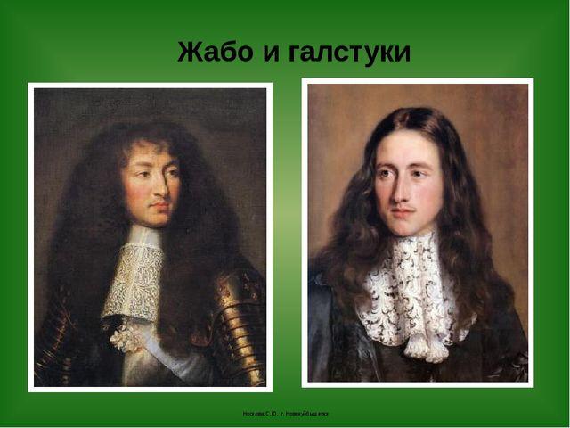 Жабо и галстуки Носкова С.Ю. г. Новокуйбышевск