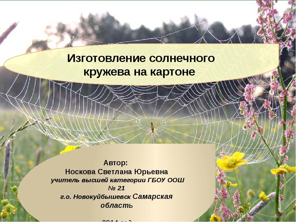 Изготовление солнечного кружева на картоне Автор: Носкова Светлана Юрьевна уч...