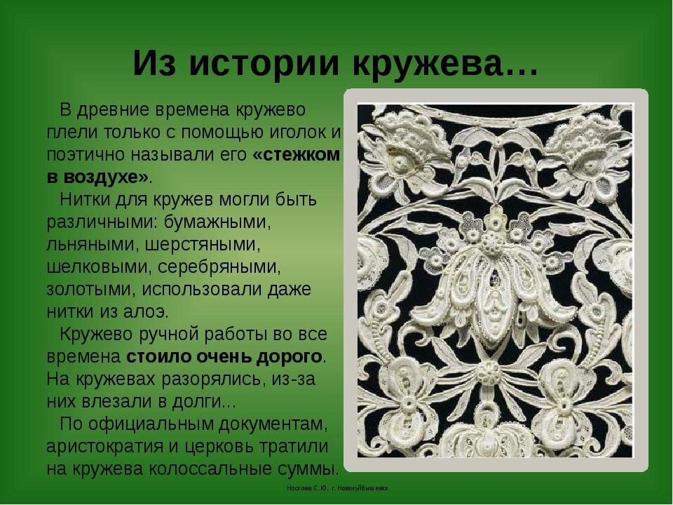 Европейское кружево Все виды кружев, объединённые под общим названием «Европе...