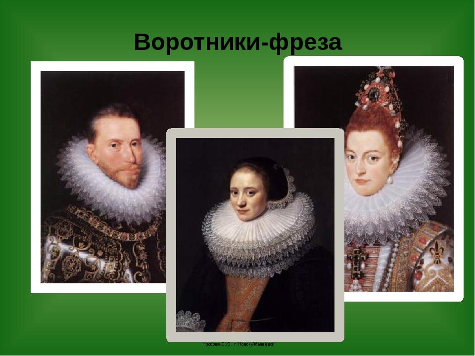 Воротники-фреза Носкова С.Ю. г. Новокуйбышевск