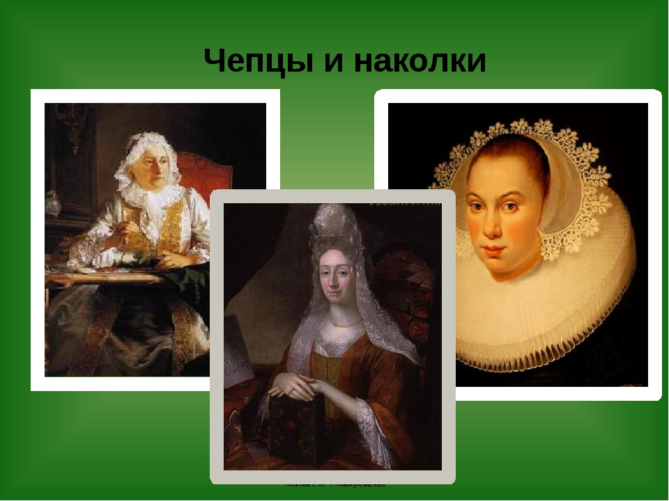 Чепцы и наколки Носкова С.Ю. г. Новокуйбышевск
