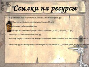 Ссылки на ресурсы http://mtdata.ru/u30/photoAF2C/20019735028-0/original.jpg h