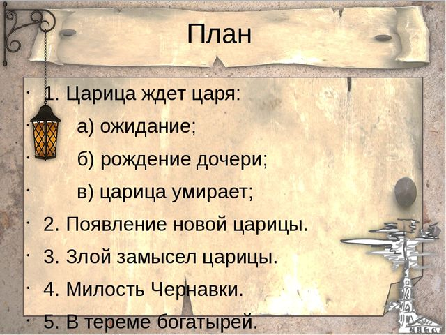 План 1. Царица ждет царя: а) ожидание; б) рождение дочери; в) царица умирает;...