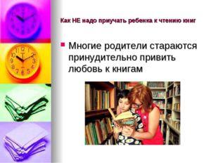 Как НЕ надо приучать ребенка к чтению книг Многие родители стараются принудит