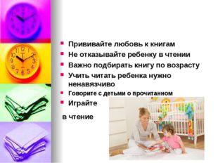 Прививайте любовь к книгам Не отказывайте ребенку в чтении Важно подбирать кн