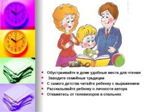 Обустраивайте в доме удобные места для чтения Заводите семейные традиции С с
