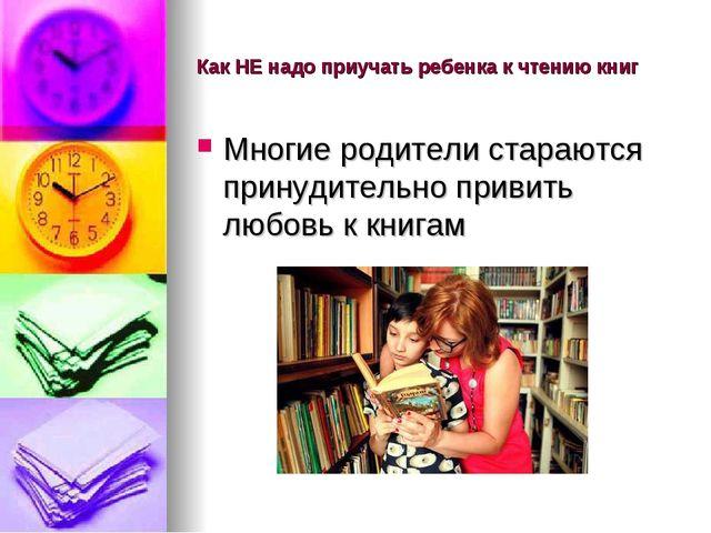 Как НЕ надо приучать ребенка к чтению книг Многие родители стараются принудит...