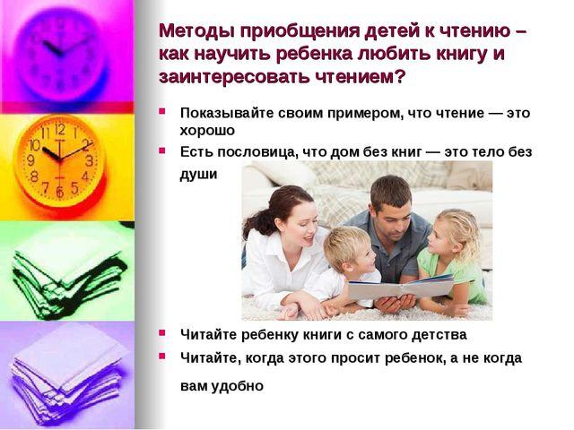 Методы приобщения детей к чтению – как научить ребенка любить книгу и заинтер...