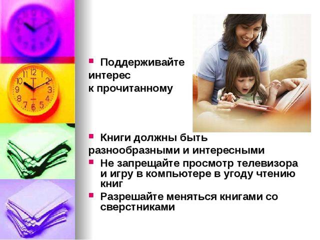 Поддерживайте интерес к прочитанному Книги должны быть разнообразными и интер...