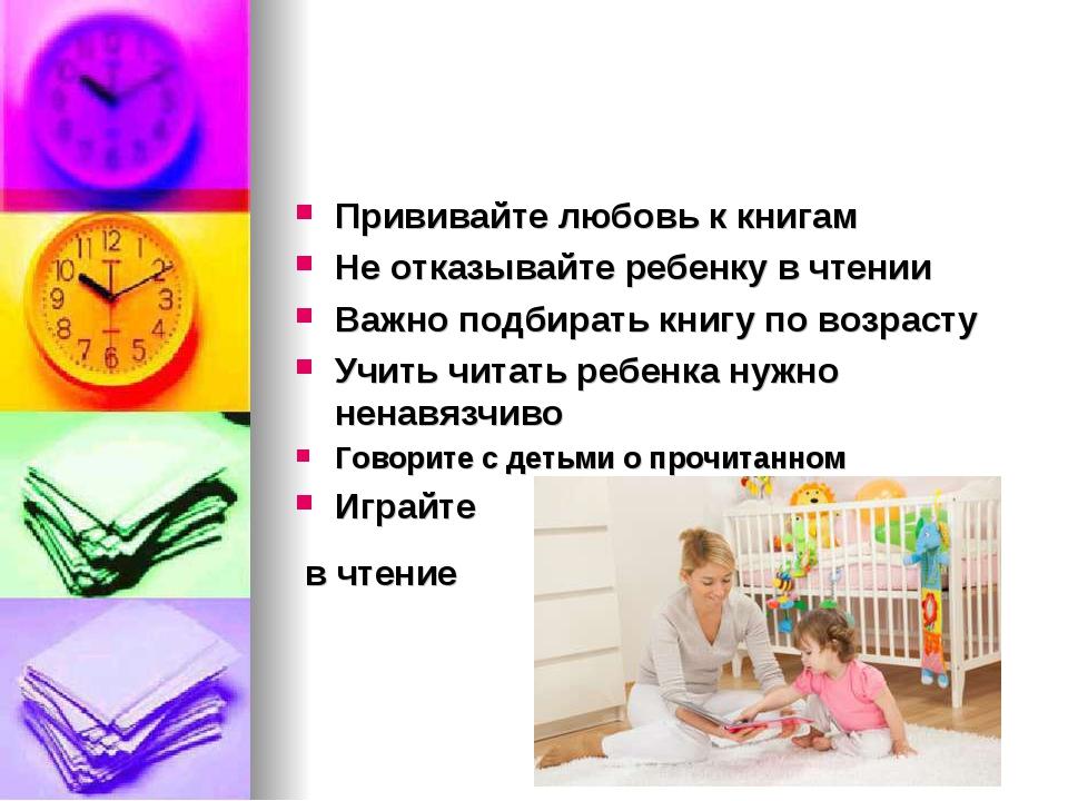 Прививайте любовь к книгам Не отказывайте ребенку в чтении Важно подбирать кн...