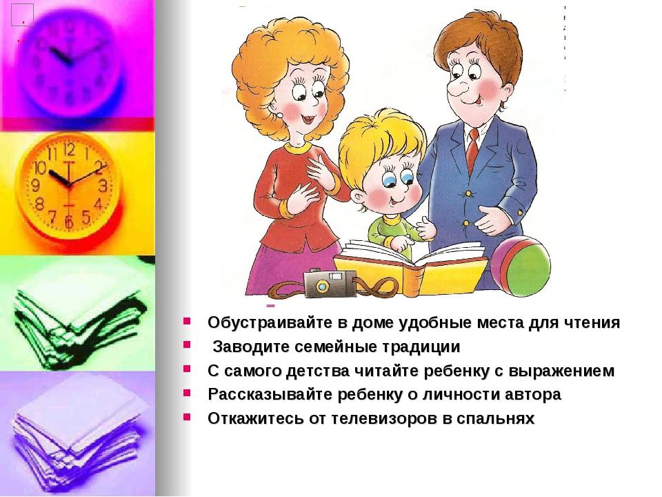 Обустраивайте в доме удобные места для чтения Заводите семейные традиции С с...