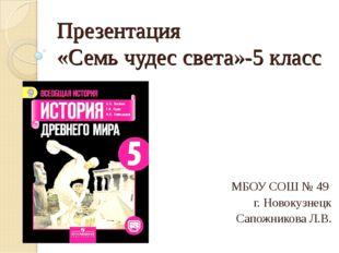 МБОУ СОШ № 49 г. Новокузнецк Сапожникова Л.В. Презентация «Семь чудес света»