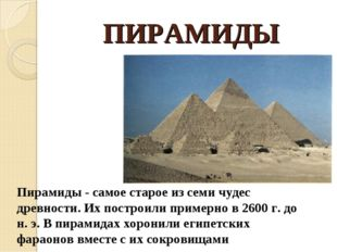 ПИРАМИДЫ  Пирамиды - самое старое из семи чудес древности. Их построили при
