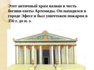 Этот античный храм назван в честь богини охоты Артемиды. Он находился в город