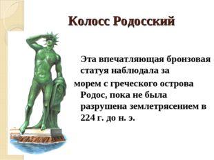 Колосс Родосский Эта впечатляющая бронзовая статуя наблюдала за морем с греч
