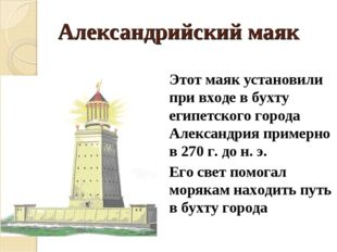 Александрийский маяк Этот маяк установили при входе в бухту египетского горо