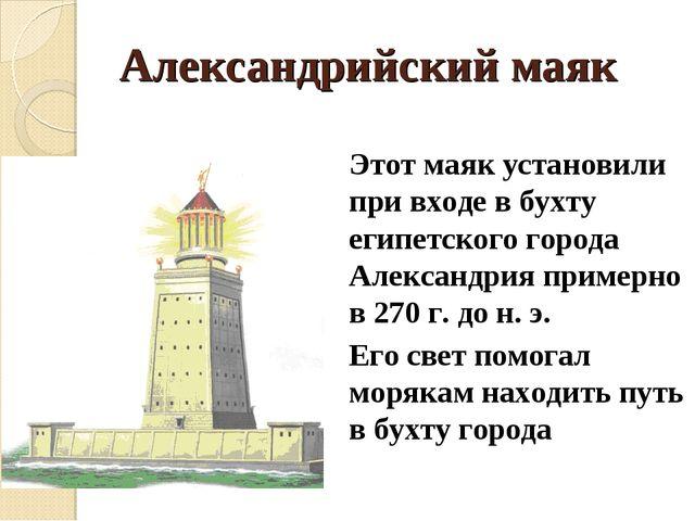 Александрийский маяк Этот маяк установили при входе в бухту египетского горо...