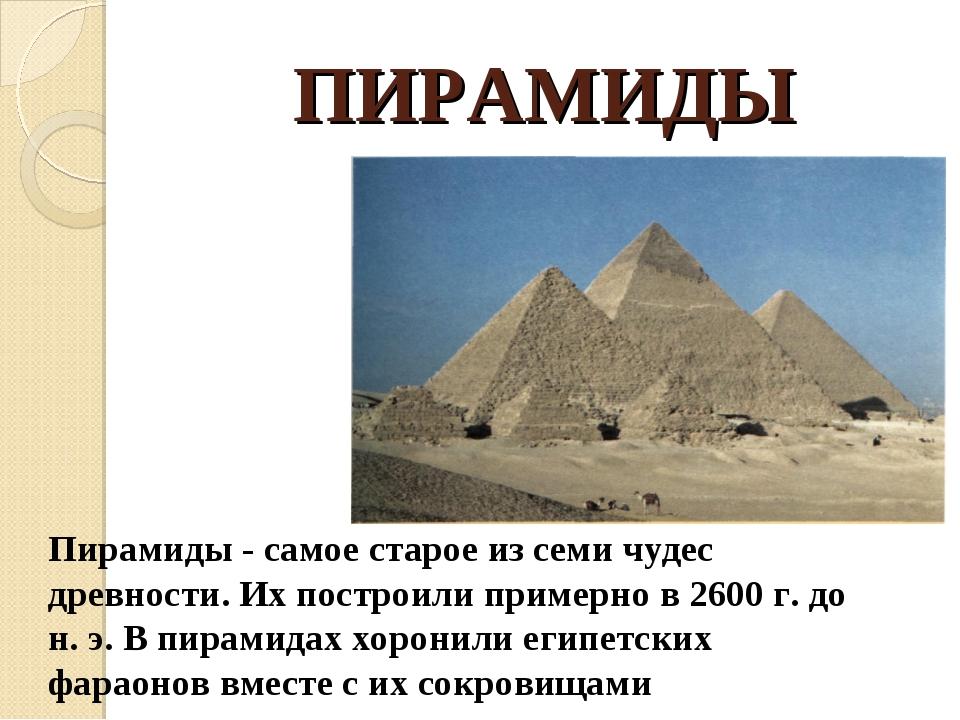 ПИРАМИДЫ  Пирамиды - самое старое из семи чудес древности. Их построили при...
