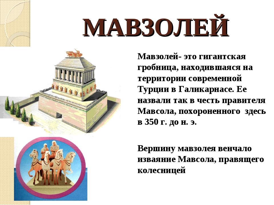 МАВЗОЛЕЙ Мавзолей- это гигантская гробница, находившаяся на территории совре...