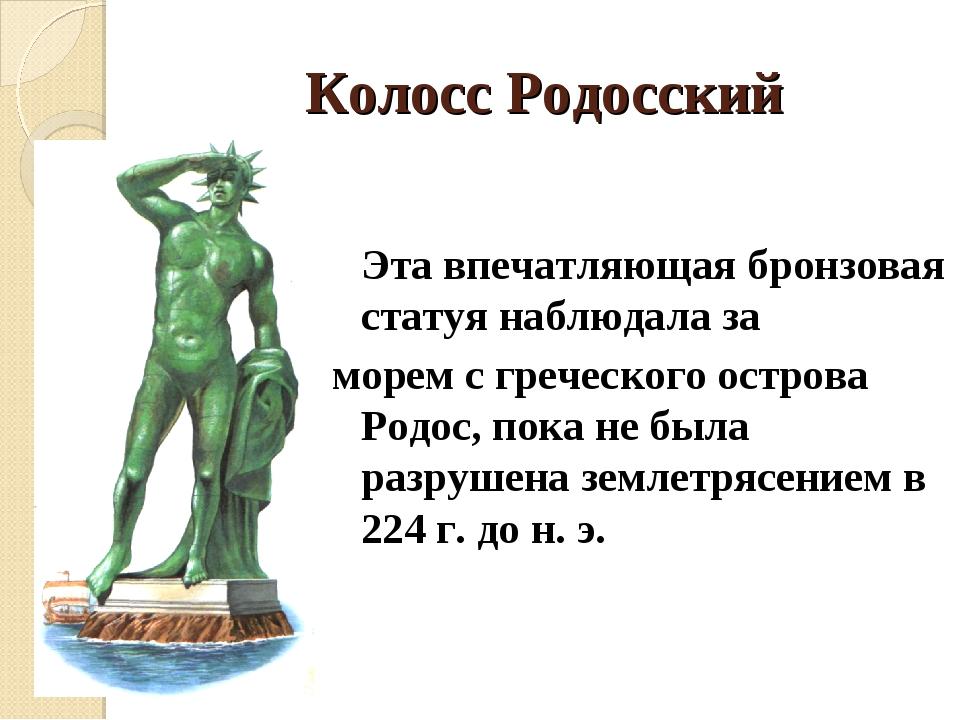 Колосс Родосский Эта впечатляющая бронзовая статуя наблюдала за морем с греч...