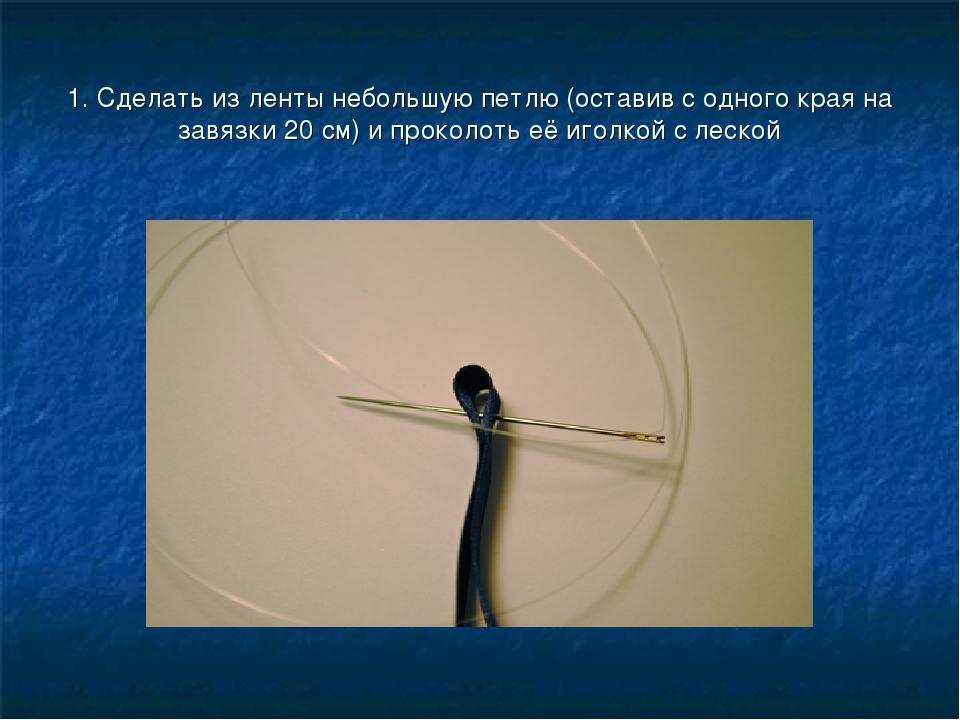 1. Сделать из ленты небольшую петлю (оставив с одного края на завязки 20 см)...