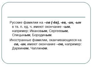 Русские фамилии на –ов (-ёв), -ев, -ин, -ын в тв. п. ед. ч. имеют окончание
