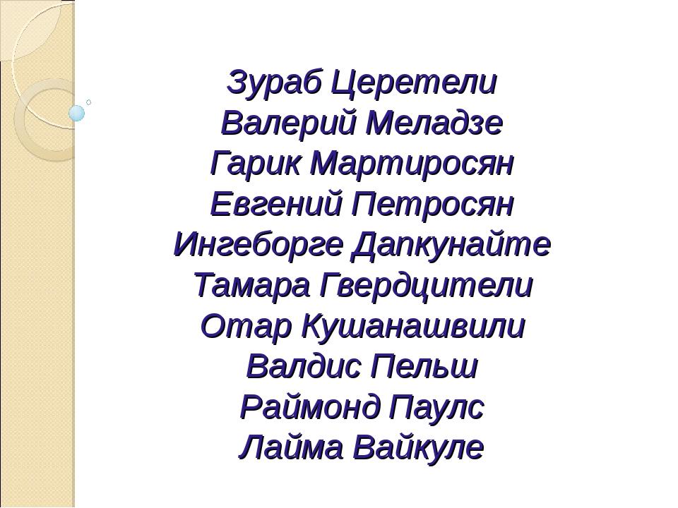 Зураб Церетели Валерий Меладзе Гарик Мартиросян Евгений Петросян Ингеборге Да...